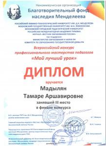 Диплом Тамары Аршавировны